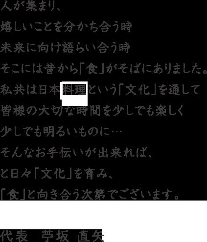 人が集まり、嬉しいことを分かち合う時未来に向け語らい合う時そこには昔から「食」がそばにありました。私共は日本蕎麦という「文化」を通して皆様の大切な時間を少しでも楽しく少しでも明るいものに…そんなお手伝いが出来れば、と日々「文化」を育み、「食」と向き合う次第でございます。代表 石神 英樹